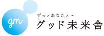 株式会社グッド未来舎|神奈川県|横浜市